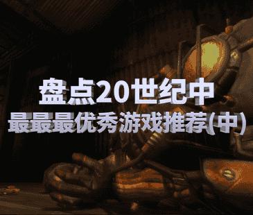 盘点20世纪中最最最优秀游戏推荐(中)