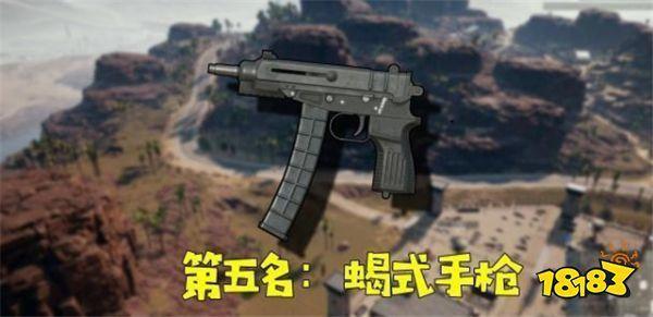 刺激战场射速最快的枪械盘点 射的最快的居然是它