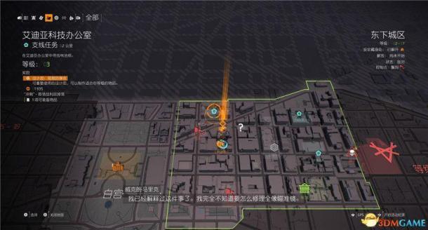 《全境封鎖2》 圖文攻略 上手指南+玩法技巧+流程關卡要點+收集