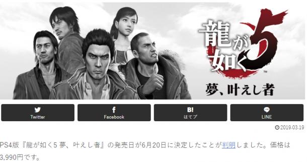 《如龙5》重置版发售日确定 圆梦之旅再次起航
