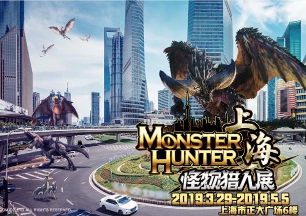 快来上海看《怪物猎人》主题展 辻本良三录制宣传视频
