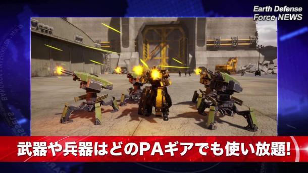 PS4《地球防卫军:铁雨》最新预告放出 爆裂守卫地球