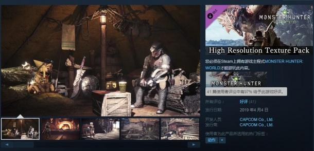《怪物猎人:世界》高清材质包DLC正式上架Steam