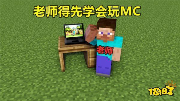 我的世界教育版上线中国 老师要得先学会玩MC