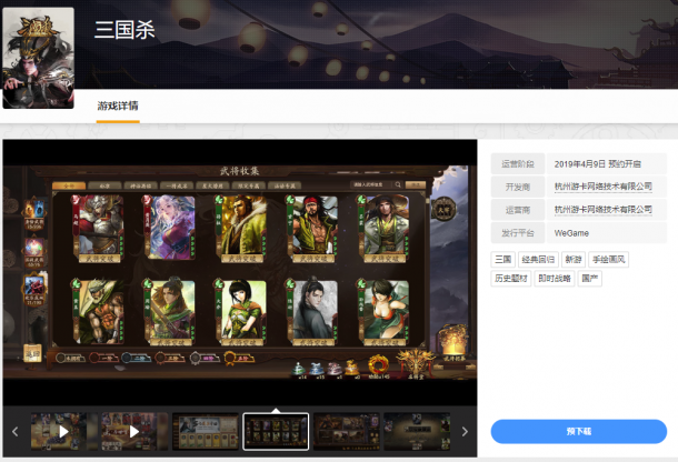 经典卡牌游戏《三国杀》登陆WeGame 4月9日预约开启
