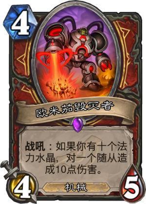 """《炉石传说》全新扩展包""""暗影崛起""""正式上线 完成任务赢免费12卡包"""