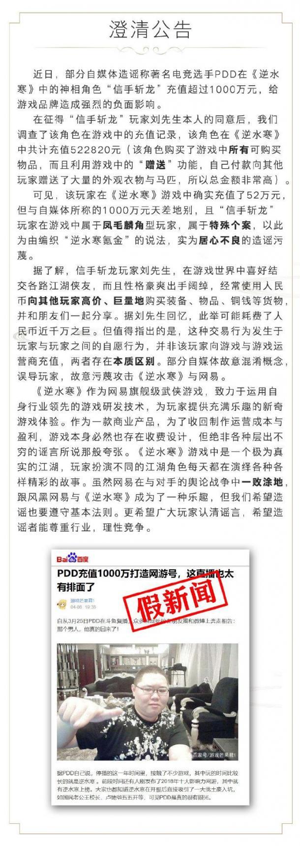 传闻PDD《逆水寒》氪金千万? 《逆水寒》官方微博回应:假消息!