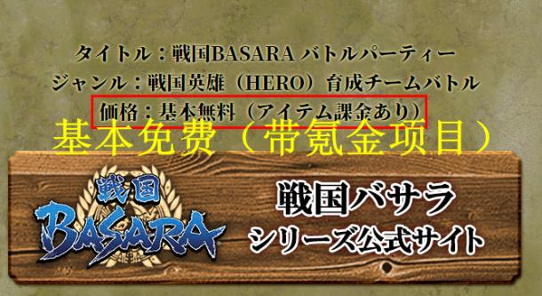 《战国basara》推出手游6月上市 事前登录已开放
