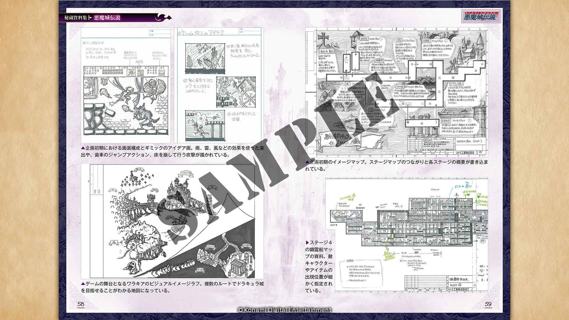 《恶魔城:眷念合集》登岸各平台 珍藏资料集早购附赠