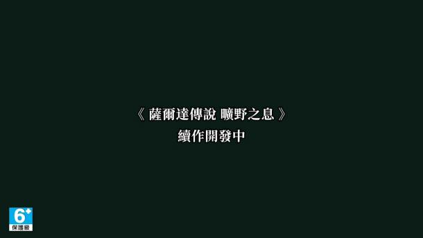 《塞爾達傳說:曠野之息》續作中文宣傳片 讓人激動