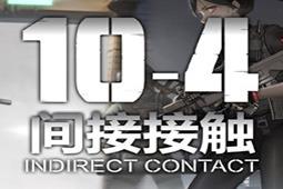 10-4:间接接触图片