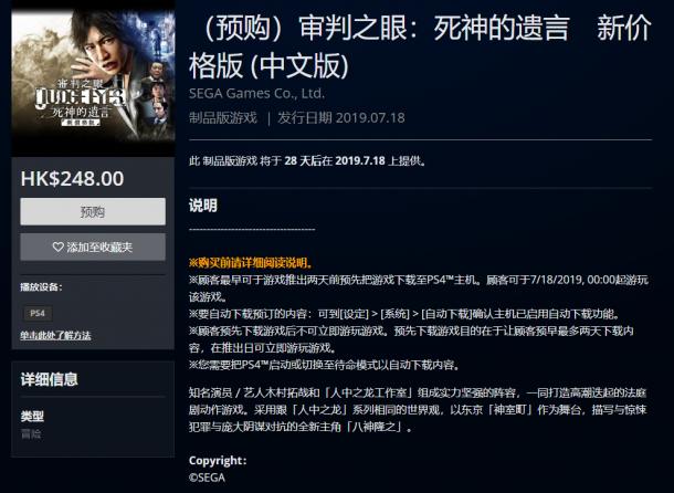 《審判之眼:新價格版》PS4預購開啟 售價248港元