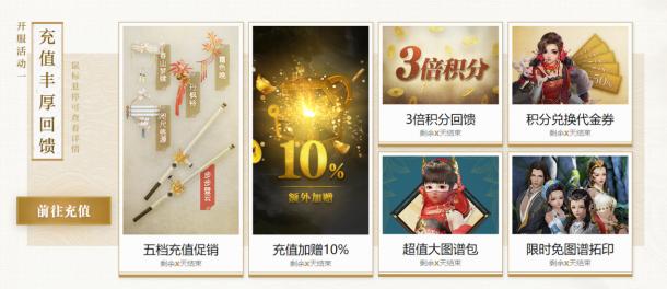 《剑网3》正式登陆腾讯WeGame,万千福利尽在热闹江湖!