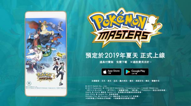 手游《寶可夢 Masters》特別影片發布 今夏正式上線