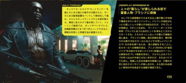 《賽博朋克2077》雜志新掃圖欣賞 紅色摩托車超拉風