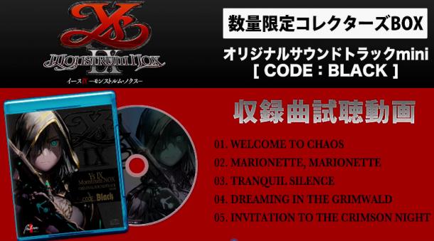 《伊蘇9》音樂原聲帶細節公布 為玩家提供試聽視頻