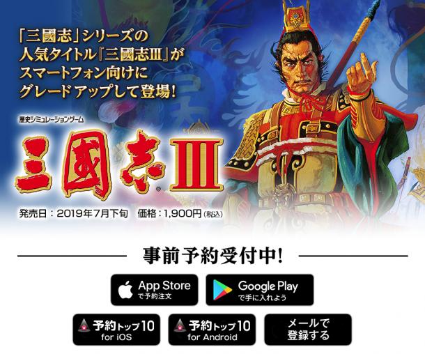 光荣推出《三国志3》手游版 售价1900日元