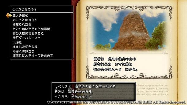 《勇者斗恶龙11S》新截图展示更多Switch版特性