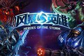 《風暴英雄》新英雄 地圖制作中 官方公布開發內容列表