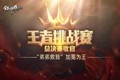 《铁甲雄兵》王者挑战赛总决赛收官