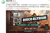侦探式冒险RPG《极乐迪斯科》公布国配预告