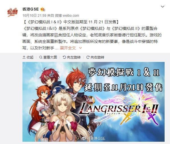 《梦幻模拟战1+2》中文版宣布延期 11月21日正式发售