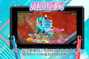《初音未来:歌姬计划MEGA39's》最新中文宣传片