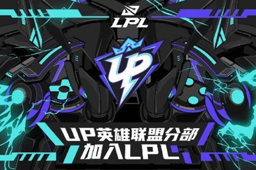 eStar《英雄联盟》分部更名为UP继续征战LPL