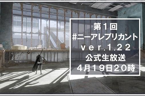 《尼尔:伪装者》将于4月19日举办官方直播