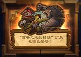 炉石传说贫瘠之地战士谜题玩法详解