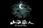 《山海旅人》国风冒险游戏新预告 将于今年秋正式发售