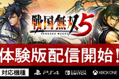 《战国无双 5》中文体验版已上线 存档可继承至正式版