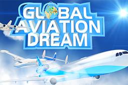 全球航空梦想