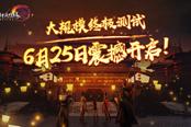 《剑网3缘起》二测震撼开启 《眉间雪》MV正版化重制