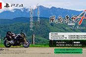 《风雨来记 4》新实机演示释出 高度拟真的摩托车之旅