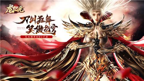 无双割草MMO《龙纪元》6月25日全平台首发