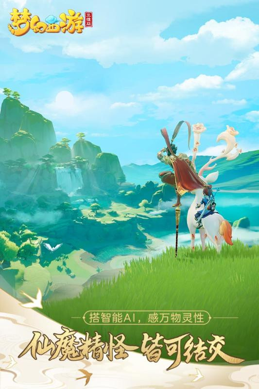 梦幻西游三维版截图