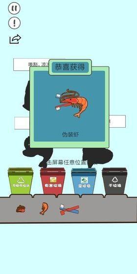 垃圾在哪儿安卓版截图