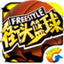 街头篮球[官方]