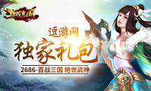 百战三国-逗游媒体礼包