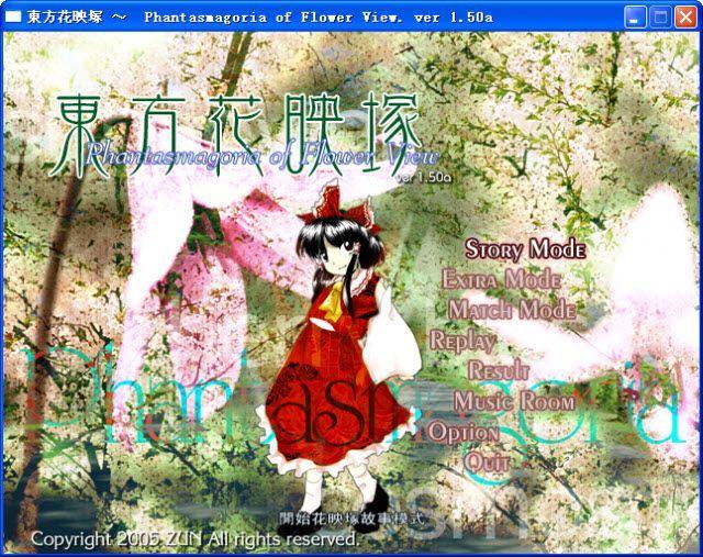 东方系列游戏东方花映冢中文版下载东方游戏系列