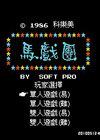 马戏团中文版