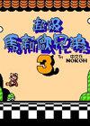 超级马里奥兄弟3中文版