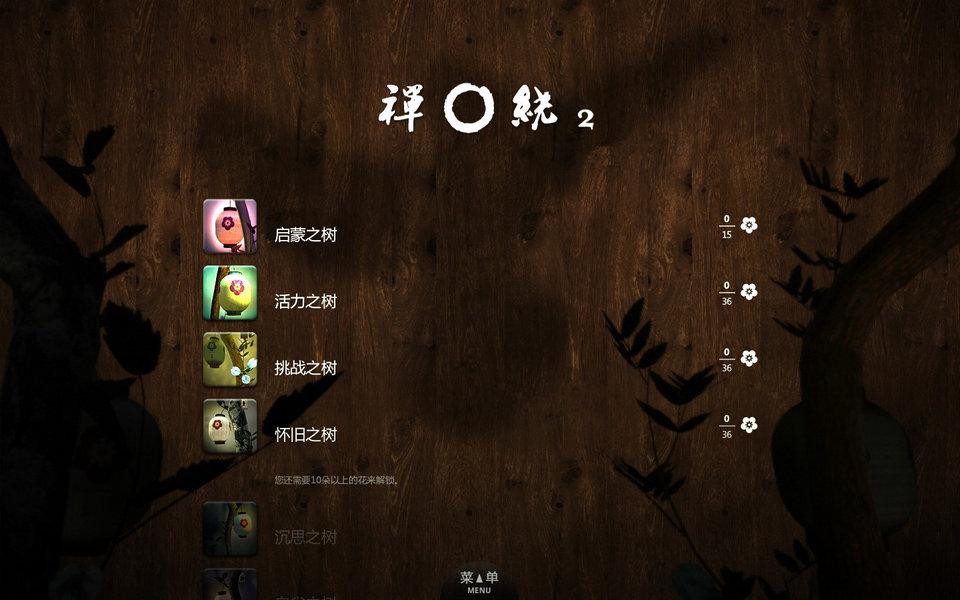禅绕2禅绕2中文版下载禅绕2攻略
