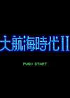 大航海时代2中文版