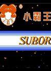 小霸王游戲機-珍藏84合1