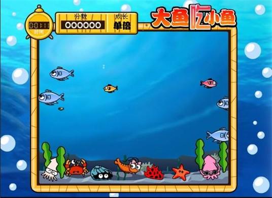 大鱼吃小鱼特别版