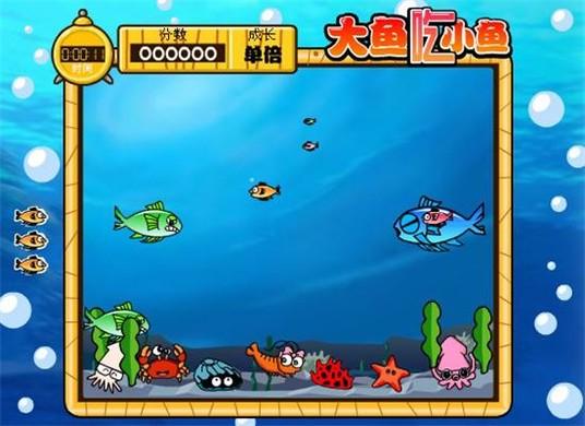大鱼吃小鱼特别版图片