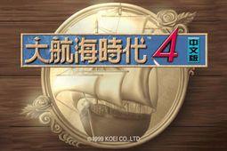 大航海时代4图片