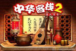 中华客栈2:满汉传奇图片